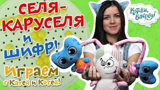 Котики, вперед! - Играем с Катей и Котей - Селя-Каруселя и Шифр серия 41