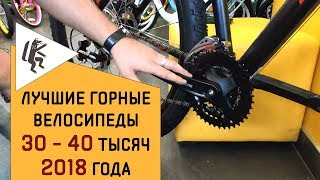 видео Горные велосипеды