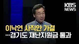 '배수진' 이낙연 사직…