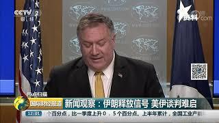 [国际财经报道]热点扫描 新闻观察:伊朗释放信号 美伊谈判难启| CCTV财经