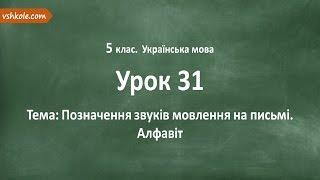 #31 Позначення звуків мовлення на письмі. Алфавіт. Відеоурок з української мови 5 клас