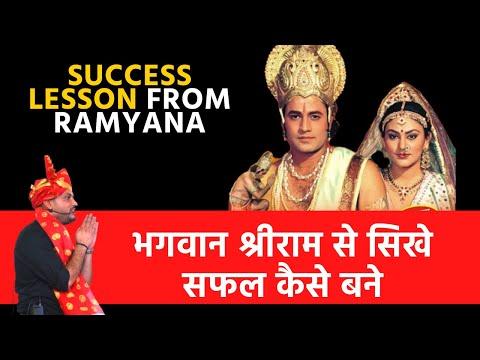भगवान-श्रीराम-से-सीखे-सफल-कैसे-बने-|-success-lessons-from-ramayan-|-by-dilip-auti