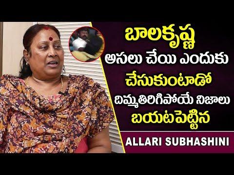 బాలయ్య చేయి ఎందుకు చేసుకుంటాడో | Allari Subhashini about Balakrishna Fires On His Fans | Telugu News
