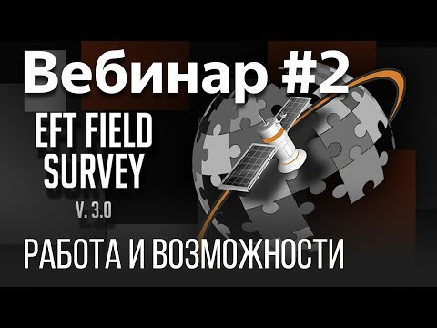 EFT Field Survey. Вебинар #2 (Настройка для выполнения калибровки, импорт/экспорт данных)