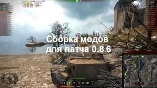 Сборка модов для World Of Tanks Патч 0 8 8 видео старое а мод на 0.8.8