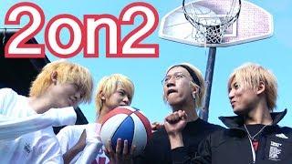 【バスケ】2on2をやってみた。