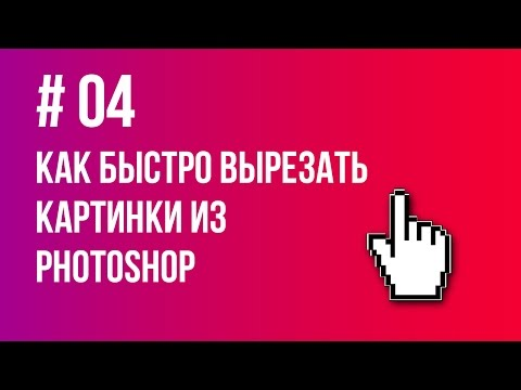 Быстро вырезаем иконки и графику из дизайн-макета в Photoshop // Урок 4