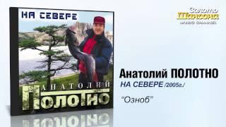 Анатолий ПОЛОТНО - Озноб  (Audio)