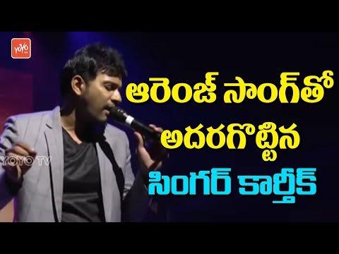 Karhik Awesome Song Performance | Chilipiga Chusthavala Song From Orange Movie | ATA 2018 | YOYO TV