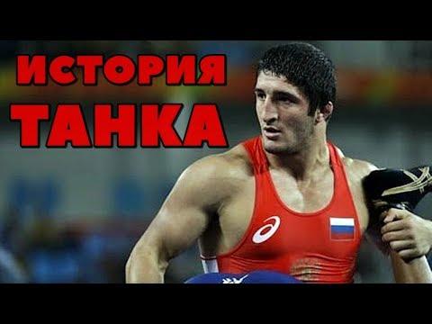ИСТОРИЯ ЛУЧШЕГО БОРЦА В МИРЕ / Абдулрашид Садулаев