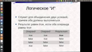 видео-урок по основам Java, часть 4
