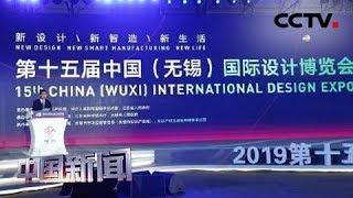 [中国新闻] 国家知识产权局:中国外观设计年申请量超70万件   CCTV中文国际