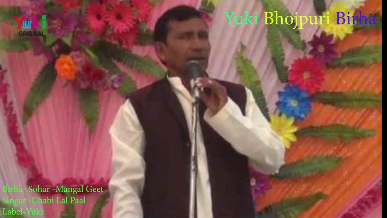 भोजपुरी अवधी बिरहा  | (Sohar)  मंगल गीत   }Chabi Laal Paal | Mangal Geet | Yuki -Video