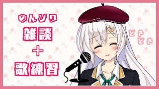 [LIVE] 【雑談】ちょっとだけ歌う【アイドル部】