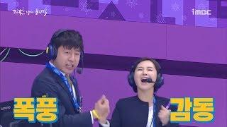 쇼트트랙 1500m 임효준 금메달! MBC 허일후X안상미 중계석 상황
