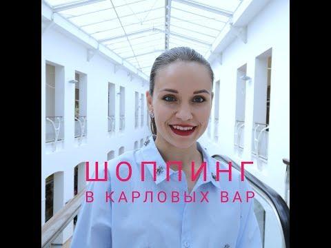 Шоппинг в Карловых Варах ТЦ АТРИУМ