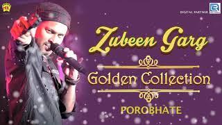 Assamese Krishna Bhajan 2018 | Porobhate Shyam Kale | Zubeen Garg Loko Geet | লোকগীত | NK Production