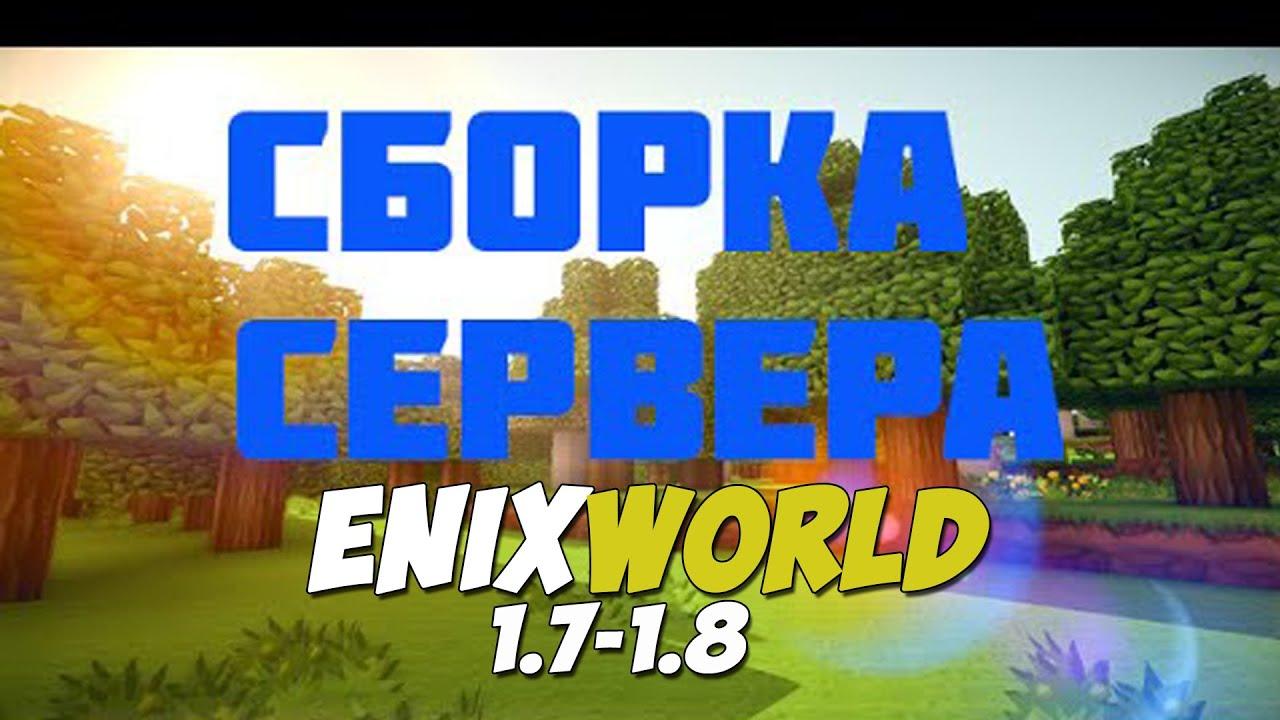 Enixworld 1. 8 1. 12. 2 сервер майнкрафт мониторинг, топ, ip.