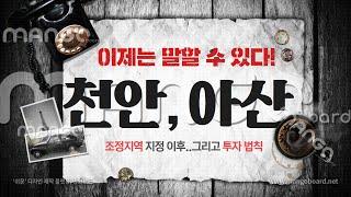 2021년 천안, 아산 부동산 전망 / 조정지역 지정 …