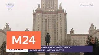 Два российских вуза вошли в топ-150 университетов мира по трудоустройству - Москва 24