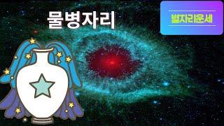 별자리운세 물병자리/12성좌운/점성술/총운/물병자리운세