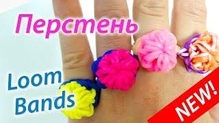 Бриллиантовый перстень из Rainbow Loom Bands. Урок 36