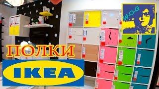 ✿ ИКЕА Омск. ПОЛКИ.Как выбрать полку. Отзывы... Ikea goods. Обзор товаров...