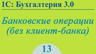 Банковские операции (без клиент-банка) в 1С:Бухгалтерия 3.0