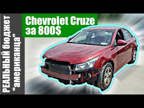 "Chevrolet Cruze 2012 за 800 $ на аукиоене Copart | РЕАЛЬНЫЙ бюджет ""американца"""