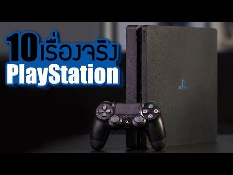 10 เรื่องจริงของ PlayStation (เพลย์สเตชั่น) ที่คุณอาจไม่เคยรู้ ~ LUPAS
