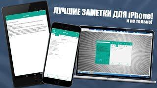 PlanNote - ежедневник на рабочий стол компьютера с синхронизацией мобильных устройств!