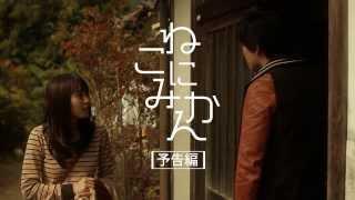 黒川芽以、大東駿介主演映画『ねこにみかん』 不思議な絆で結ばれた家族...