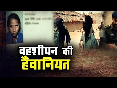 नाबालिग लड़की के साथ गैंगरेप,गांव के ही तीन ... | Gunah | Chatra | Jharkhand | news INdia |