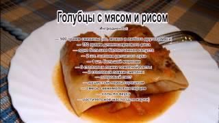 Фарш рецепты приготовления.Голубцы с мясом и рисом