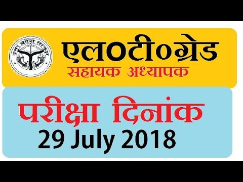 Final Exam date 29 july 2018 LT Grade exam 2018 official Notification II UPPSC Exam Calender 2018