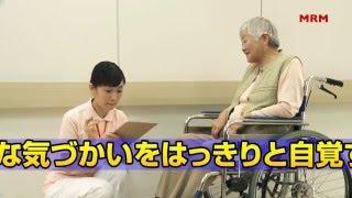 具体的な事例から学べる介護スタッフのためのマナー教育教材です。 制作...
