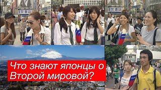 Что знают японцы о Второй мировой?