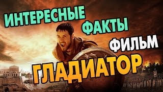 ГЛАДИАТОР: Интересные факты о фильме с Расселом Кроу