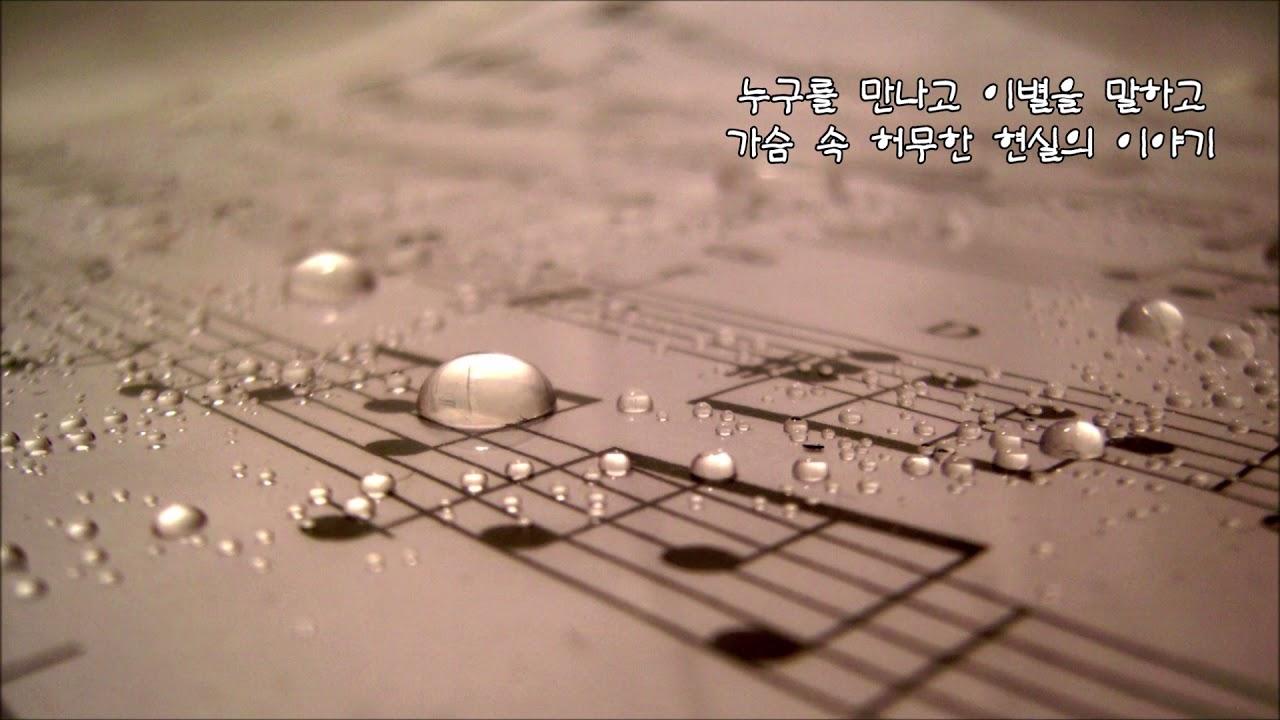 하동균(Ha Dong Qn) - 혼잣말 (My Story)  [인간실격 OST]