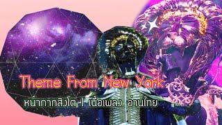 Lyrics เพลง Theme from new york (หน้ากากสิงโต)