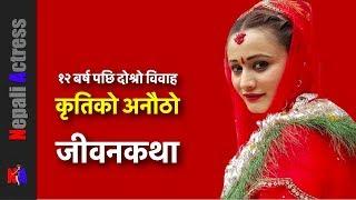 सबैले हेर्नै पर्ने, मन छुने Biography: Kriti Bhattarai divorce, second marriage and life story