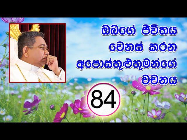ඔබගේ ජීවිතය වෙනස් කරන අපොස්තුළුතුමන්ගේ වචනය #84 | His Holiness Apostle Rohan Lalith Aponso