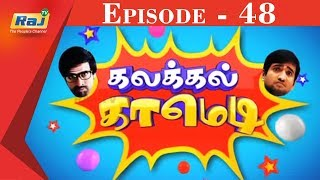 Kalakkal Comedy | Episode 49 | 03 Jun 2018 | Raj TV Shows | Tamil Comedy Show