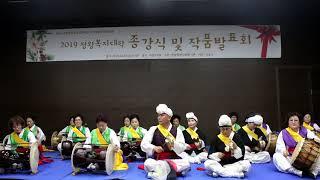 2019정왕복지관종강식-풍물
