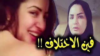 سما المصري ما الفرق بينها وبين مني فاروق شيماء الحاج