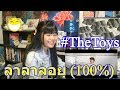 The TOYS - ลาลาลอย (100%) REACTION