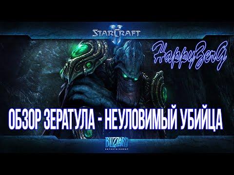 видео: Зератул - неуловимый убийца. Обзор по heroes of the storm