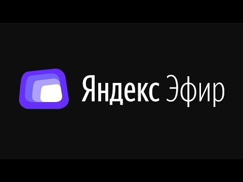 Яндекс Эфир - онлайн кино,сериалы и тв. БеЗ(с)платно !