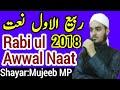 Rabi ul awal new naat 2018 | New naat Milad un Nabi 2018 | Naat | 12 Naat Rabi ul awwal 2018 | Milad