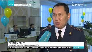 Алматы облысында көші-қон қызметтерінің орталығы ашылды
